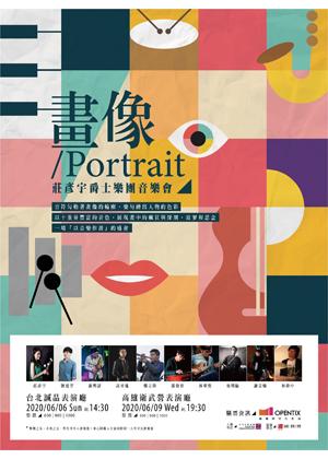 【畫像 Portrait】莊彥宇爵士音樂會