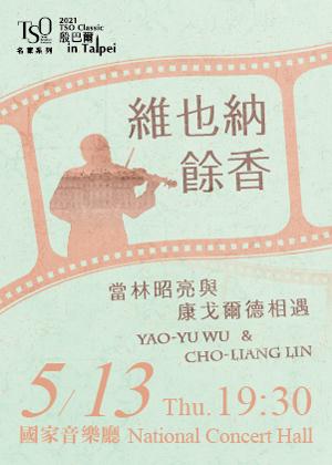 2021 TSO Classic-名家系列《維也納餘香─當林昭亮與康戈爾德相遇》【演出取消】