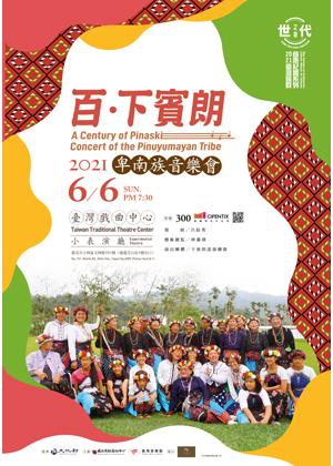 《百.下賓朗》卑南族音樂會「2021世代之聲-臺灣族群音樂紀實系列」