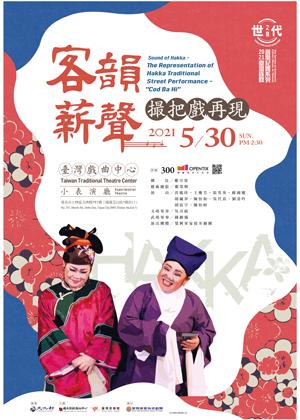 《客韻薪聲.撮把戲再現》「2021世代之聲-臺灣族群音樂紀實系列」
