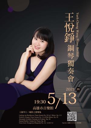 2021王悅錚鋼琴獨奏會