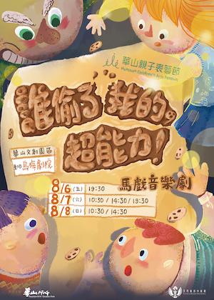 華山親子表藝節 馬戲音樂劇II《誰偷了我的,超能力!》