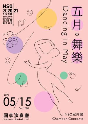 NSO 室內樂《五月。舞樂》【演出取消】