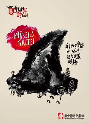 2021夏日放/FUN時光—洪伯定克歌劇《糖果屋》