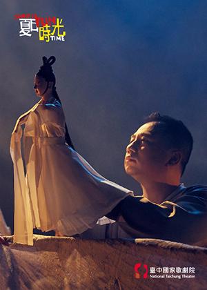 2021夏日放/FUN時光—真快樂掌中劇團《孟婆.湯》