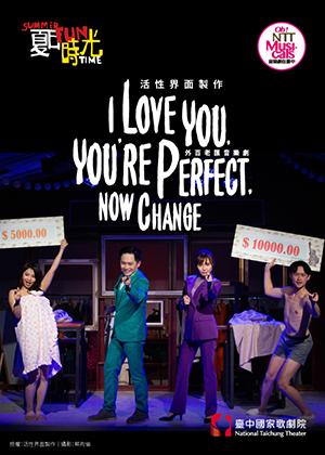 2021夏日放/FUN時光─外百老匯音樂劇《I Love You, You're Perfect, Now Change》