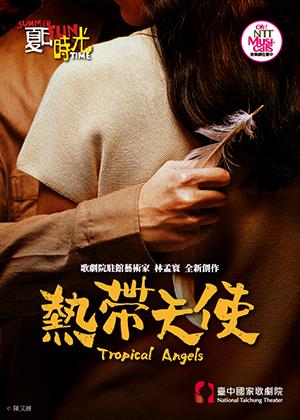 2021夏日放/FUN時光x新舞臺藝術節  駐館藝術家林孟寰音樂劇《熱帶天使》