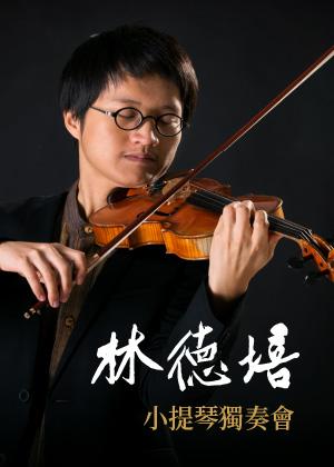 新逸2021首席再起-榮光再現系列音樂會 林德培小提琴獨奏會