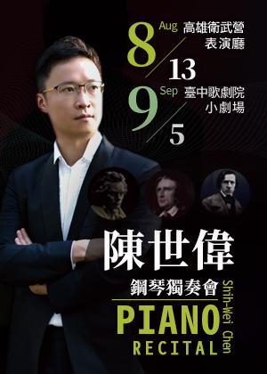 2021陳世偉鋼琴獨奏會