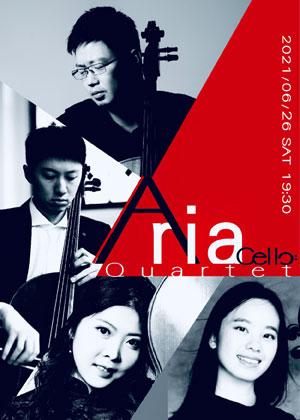 2021 Aria詠嘆調大提琴四重奏x劉姝嫥