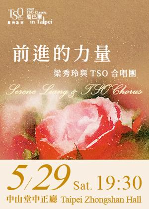 2021 TSO Classic-星光系列《前進的力量-梁秀玲與TSO合唱團》