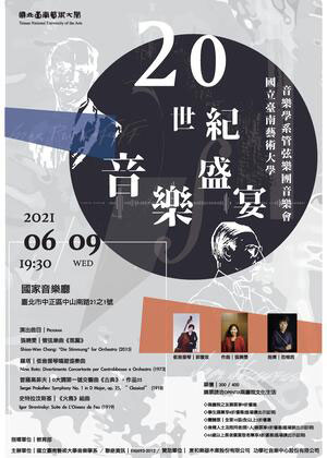 20世紀音樂盛宴─南藝大管弦樂團音樂會