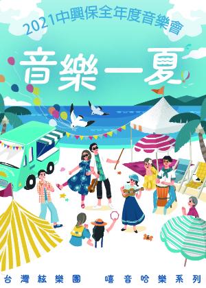 台灣絃樂團嘻音哈樂系列-音樂一夏