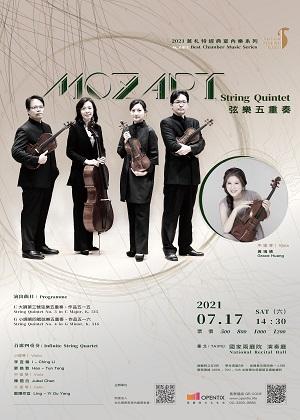 莫札特∶弦樂五重奏