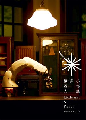 黃翊工作室《小螞蟻與機器人:咖啡小酒館》精緻定目劇