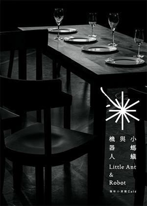 黃翊工作室《小螞蟻與機器人:咖啡小酒館》店員體驗版