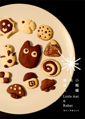 黃翊工作室《小螞蟻與機器人:咖啡小酒館》親子同樂版