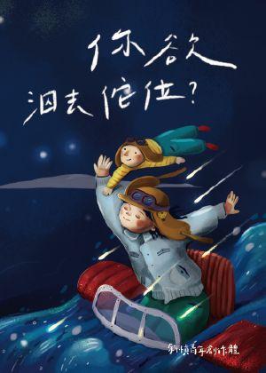 2021兒童青少年戲劇節-斜槓青年創作體《你欲泅去沱位?》Whale, Where Are You Going?