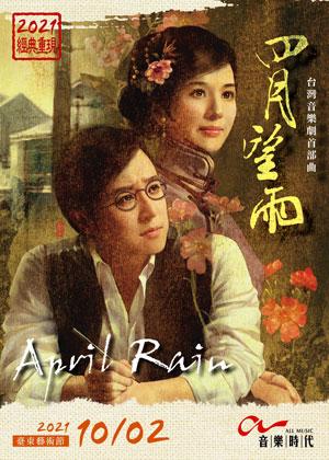 2021臺東藝術節《四月望雨》