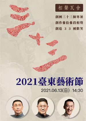 2021臺東藝術節-相聲瓦舍《三十三》