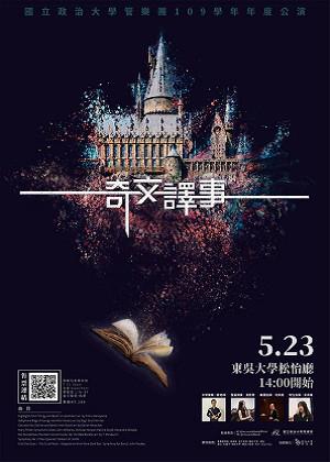 「奇文譯事」─國立政治大學管樂團2021年度公演