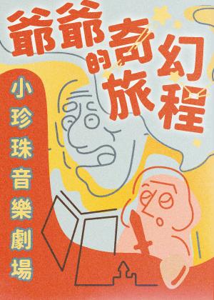 爺爺的奇夢旅程~小珍珠音樂劇場