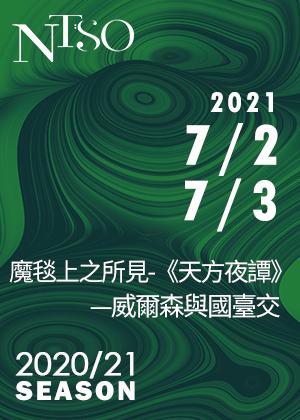 NTSO《天方夜譚》—威爾森與國臺交
