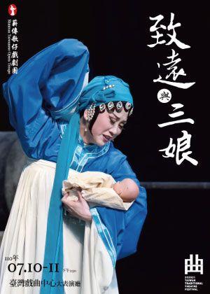 202021臺灣戲曲藝術節:薪傳歌仔戲劇團《致遠與三娘》【演出取消】