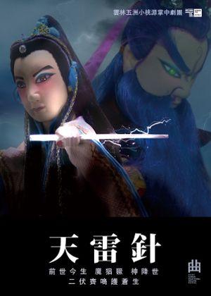 202021臺灣戲曲藝術節:雲林五洲小桃源掌中劇團《天雷針》
