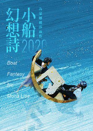 202021臺灣戲曲藝術節:二分之一Q劇場《小船幻想詩-為蒙娜麗莎而作》【演出取消】