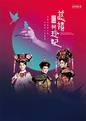 202021臺灣戲曲藝術節:臺灣豫劇團《慈禧與珍妃》— 取消
