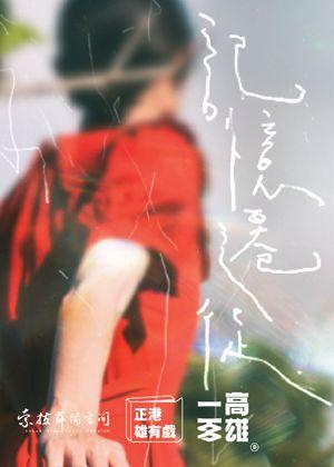 2021正港雄有戲-索拉舞蹈空間舞團《記憶遷徙》