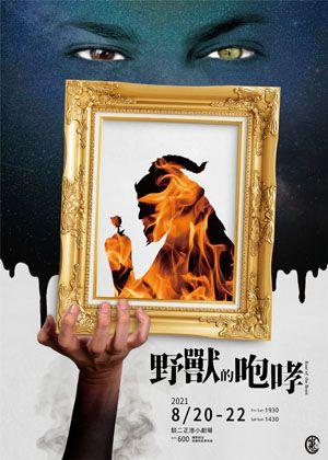 2021正港雄有戲-嵬舞劇場舞蹈團《野獸的咆哮》