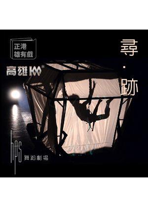 2021正港雄有戲-HPS舞蹈劇場《尋・跡》  在流淌的歲月裡,訴盡經年的夢。