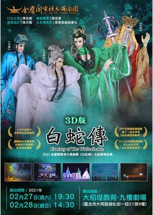 2021金鷹閣電視木偶劇團《3D版-白蛇傳》