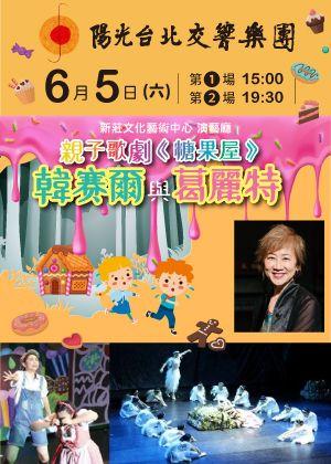 親子歌劇《糖果屋》‧ 韓賽爾與葛麗特【演出取消】