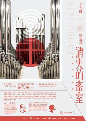 2021屏東演藝廳『消失的密室』管風琴室導覽