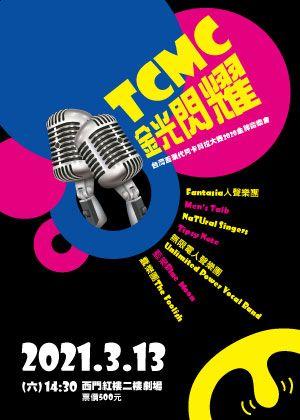 TCMC金光閃耀-台灣盃現代阿卡大賽2020金牌音樂會