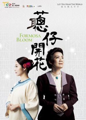 【TCO】閃亮亮系列:歌劇《蔥仔開花》【演出取消】