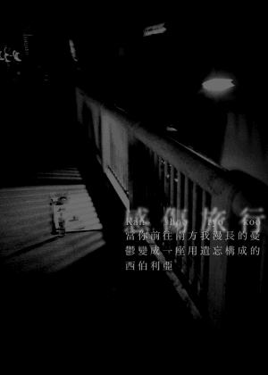 人力飛行劇團《感傷旅行(kanshooryokoo)》