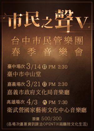 台中市民管樂團春季音樂會