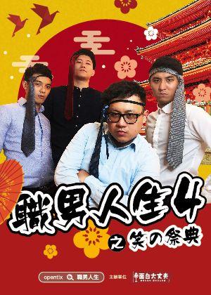 職男人生4-笑の祭典 【演出取消】