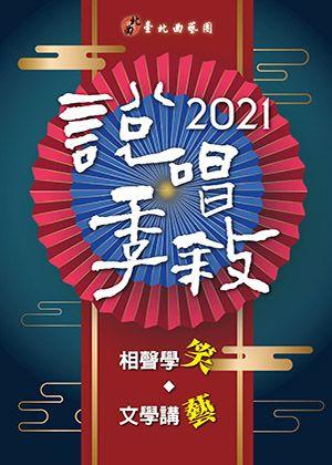 台北曲藝團2021說唱季敘