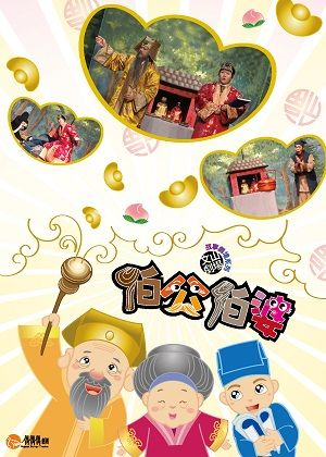 【文山劇場】偶偶偶劇團《伯公伯婆》