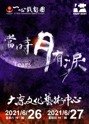 2021KSAF-一心戲劇團《當時月有淚》— 取消