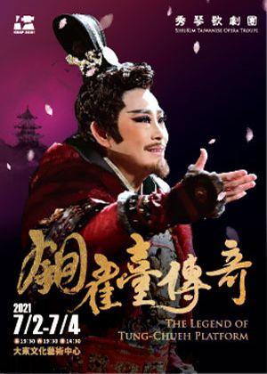 2021KSAF--秀琴歌劇團《銅雀臺傳奇》取消