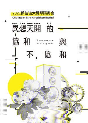 2021蔡佳璇大鍵琴獨奏會—異想天開的協和與不協和-節目取消