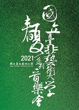 北藝大2021春夏系列《藝綻琴聲》---【演出取消】