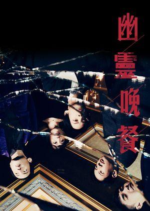 廣藝×盜火劇團 懸疑首部曲《幽靈晚餐》