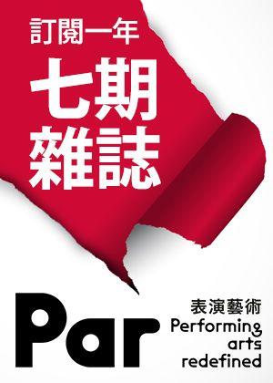 《PAR表演藝術》雜誌一年訂閱方案
